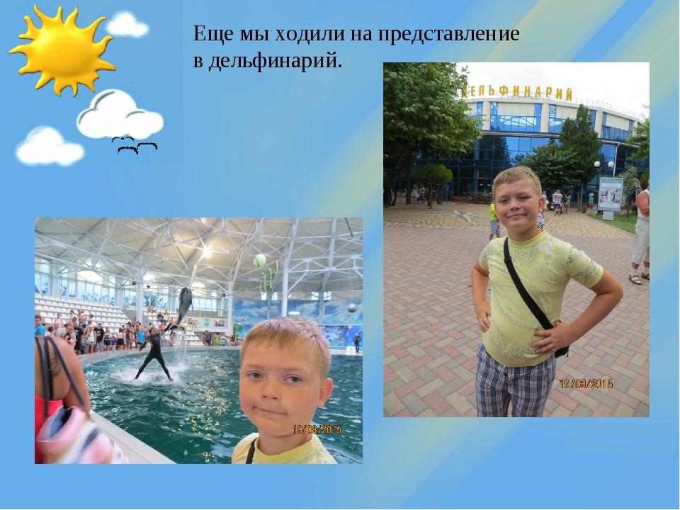 Еще мы ходили на представление в дельфинарий.