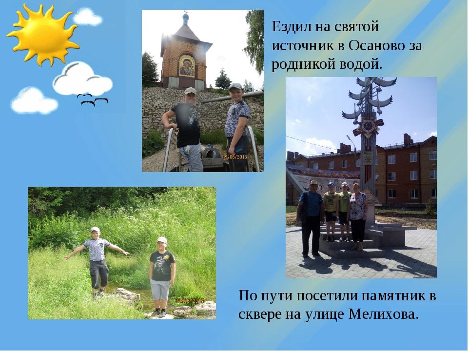 Ездил на святой источник в Осаново за родникой водой. По пути посетили памятн...