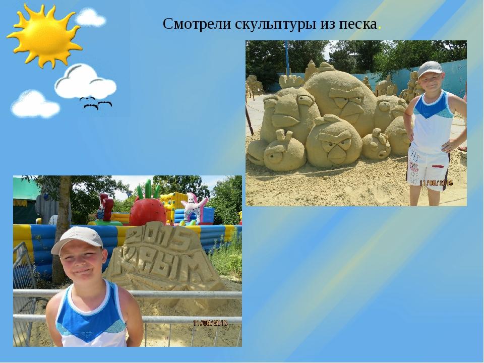 Смотрели скульптуры из песка.