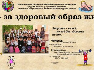 Муниципальное бюджетное общеобразовательное учреждение Средняя школа с углубл
