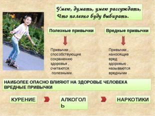Полезные привычки Привычки , способствующие сохранению здоровья , считаются п