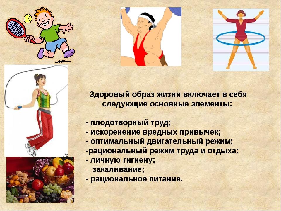Здоровый образ жизни включает в себя следующие основные элементы: - плодотвор...