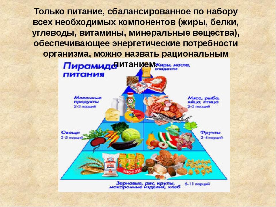 Только питание, сбалансированное по набору всех необходимых компонентов (жиры...