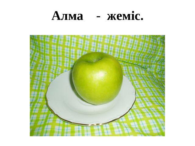 Алма - жеміс.