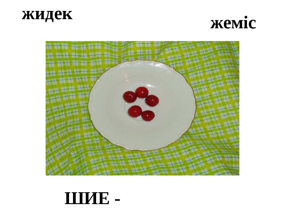жидек ШИЕ - жеміс