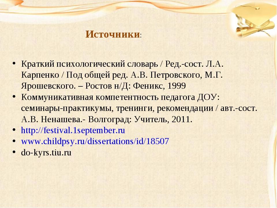 Краткий психологический словарь / Ред.-сост. Л.А. Карпенко / Под общей ред. А...