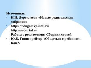 Источники: Н.И. Дереклеева «Новые родительские собрания» https://edugalaxy.in