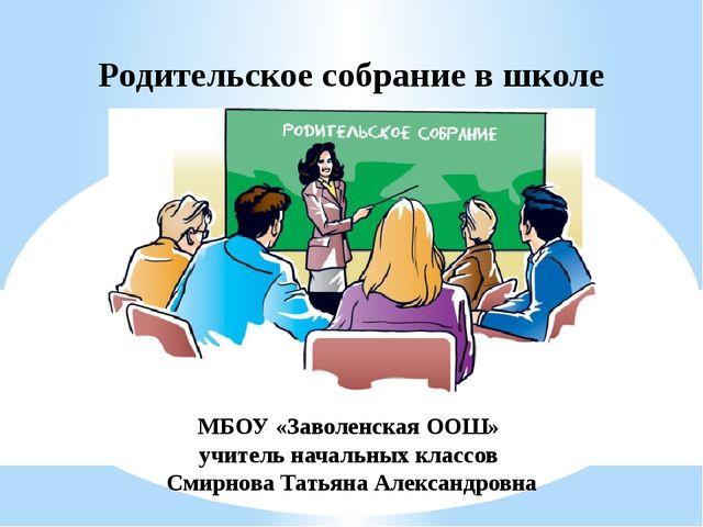 Родительское собрание в школе МБОУ «Заволенская ООШ» учитель начальных классо...