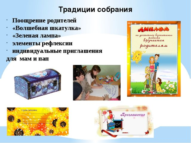 Традиции собрания Поощрение родителей «Волшебная шкатулка» «Зеленая лампа» эл...