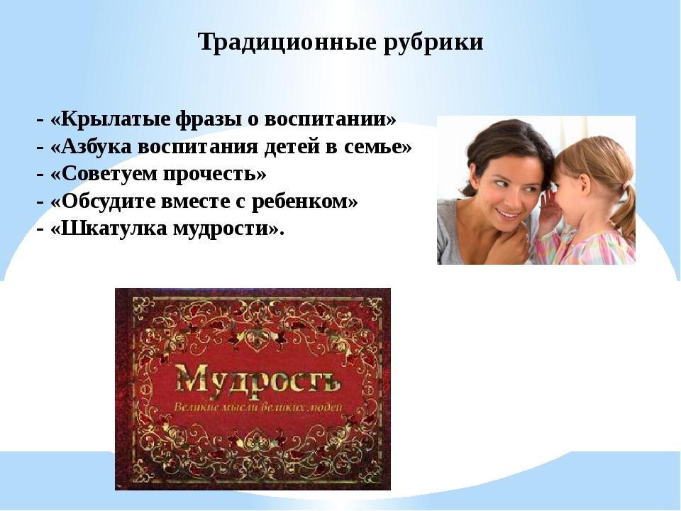 Традиционные рубрики - «Крылатые фразы о воспитании» - «Азбука воспитания дет...