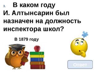 В каком году И. Алтынсарин был назначен на должность инспектора школ? Ответ В
