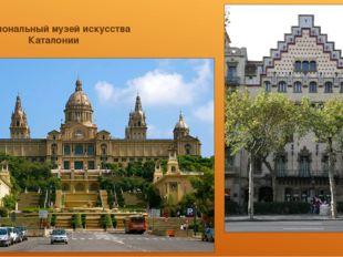 Национальный музей искусства Каталонии Дом Амалье