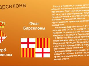 Барселона Герб Барселоны Флаг Барселоны Город в Испании, столицаавтономной о