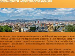 Особенности местоположения Барселона расположена на северо-востоке Иберийског