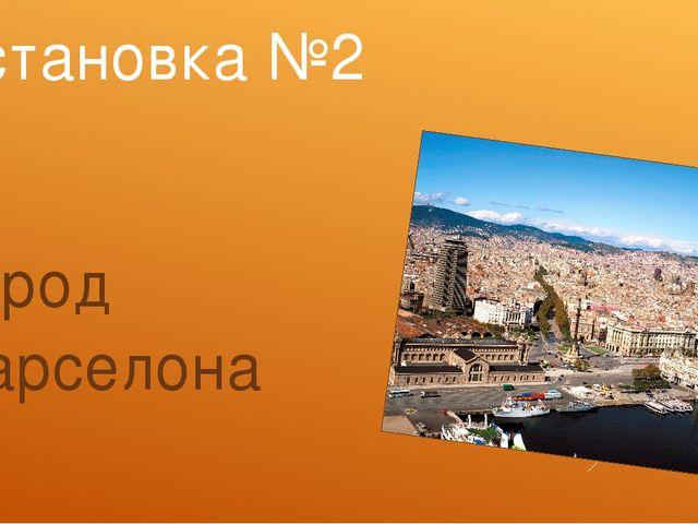 Остановка №2 город Барселона