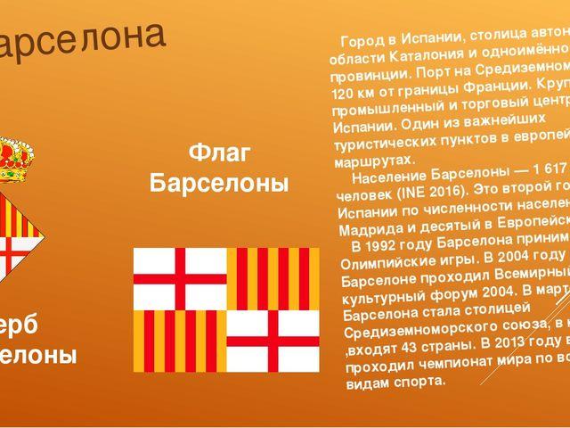 Барселона Герб Барселоны Флаг Барселоны Город в Испании, столицаавтономной о...
