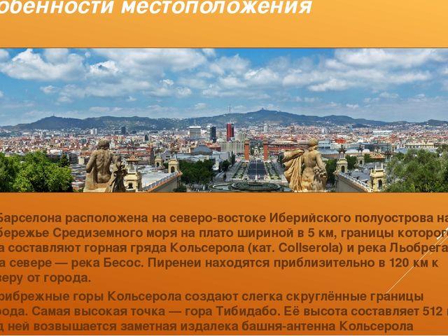 Особенности местоположения Барселона расположена на северо-востоке Иберийског...