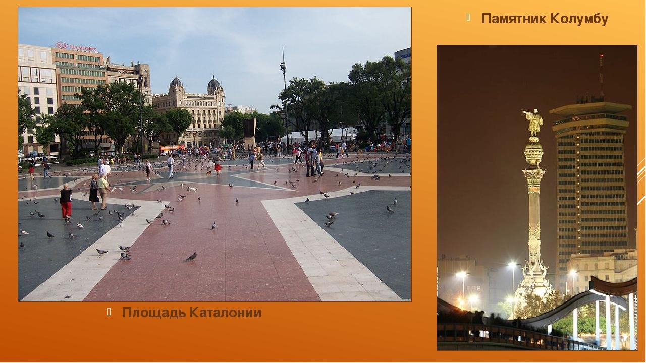 Площадь Каталонии Памятник Колумбу