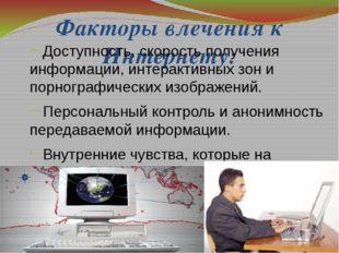 Факторы влечения к Интернету: Доступность, скорость получения информации, инт