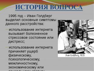 ИСТОРИЯ ВОПРОСА 1995 год – Иван Голдберг выделил основные симптомы данного р