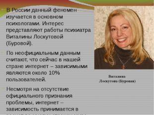 В России данный феномен изучается в основном психологами. Интерес представля
