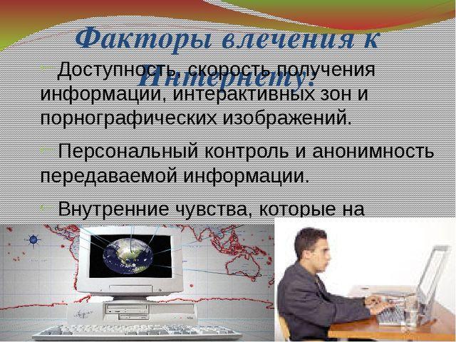 Факторы влечения к Интернету: Доступность, скорость получения информации, инт...
