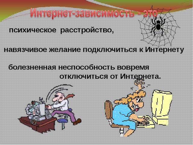 навязчивое желание подключиться к Интернету психическое расстройство, болезн...