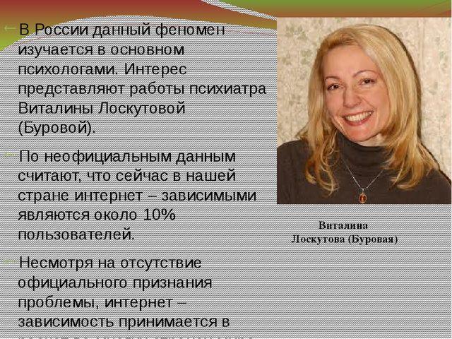 В России данный феномен изучается в основном психологами. Интерес представля...