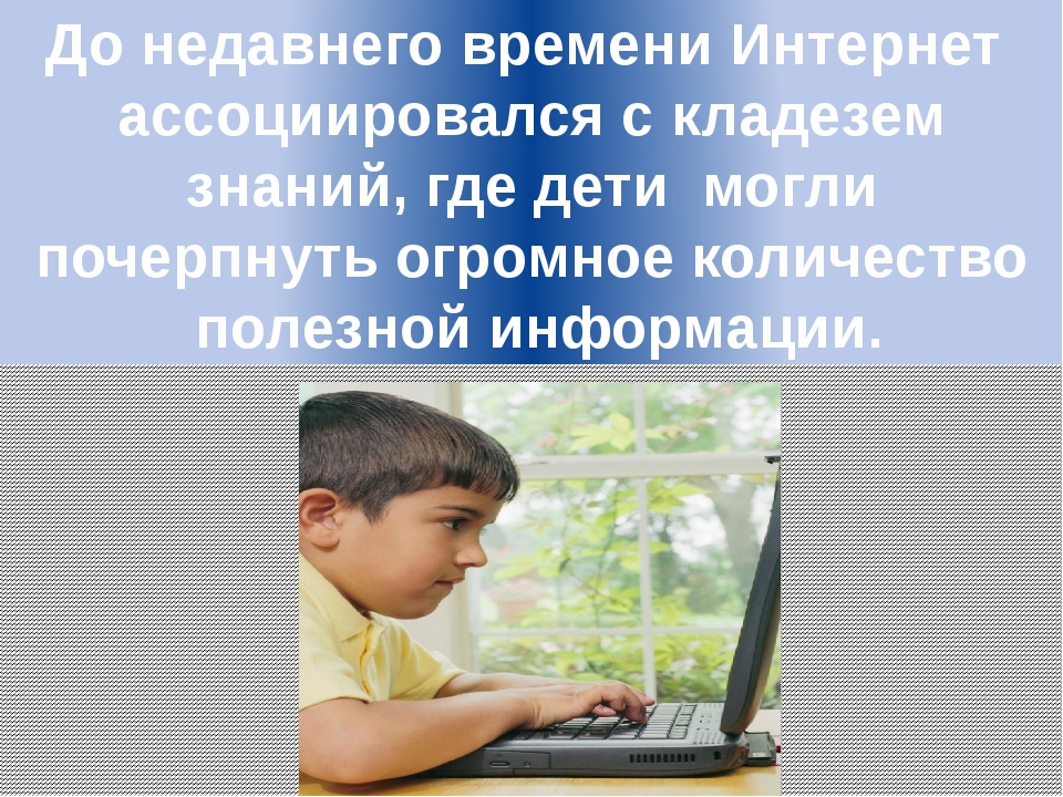 До недавнего времени Интернет ассоциировался с кладезем знаний, где дети могл...