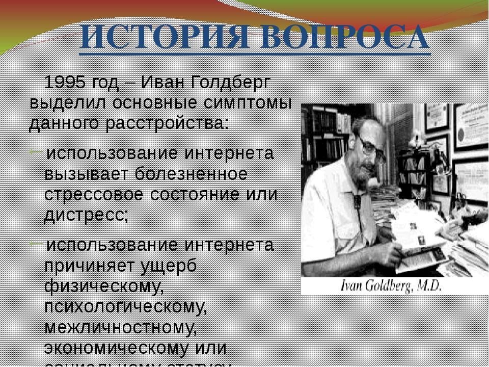 ИСТОРИЯ ВОПРОСА 1995 год – Иван Голдберг выделил основные симптомы данного р...