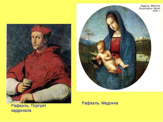 Рафаэль. Портрет кардинала Рафаэль. Мадонна