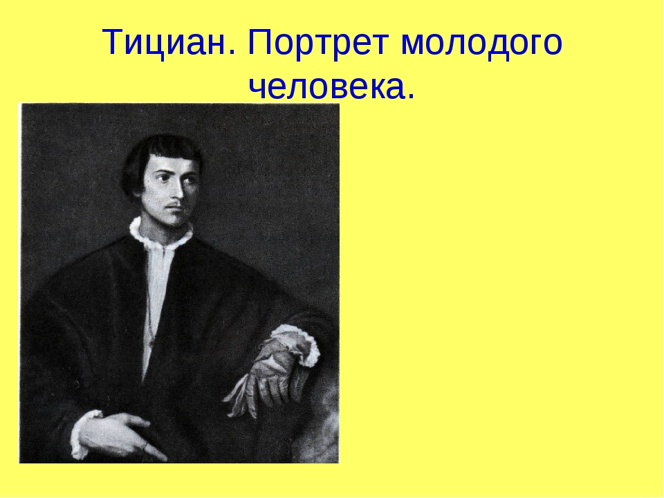 Тициан. Портрет молодого человека.