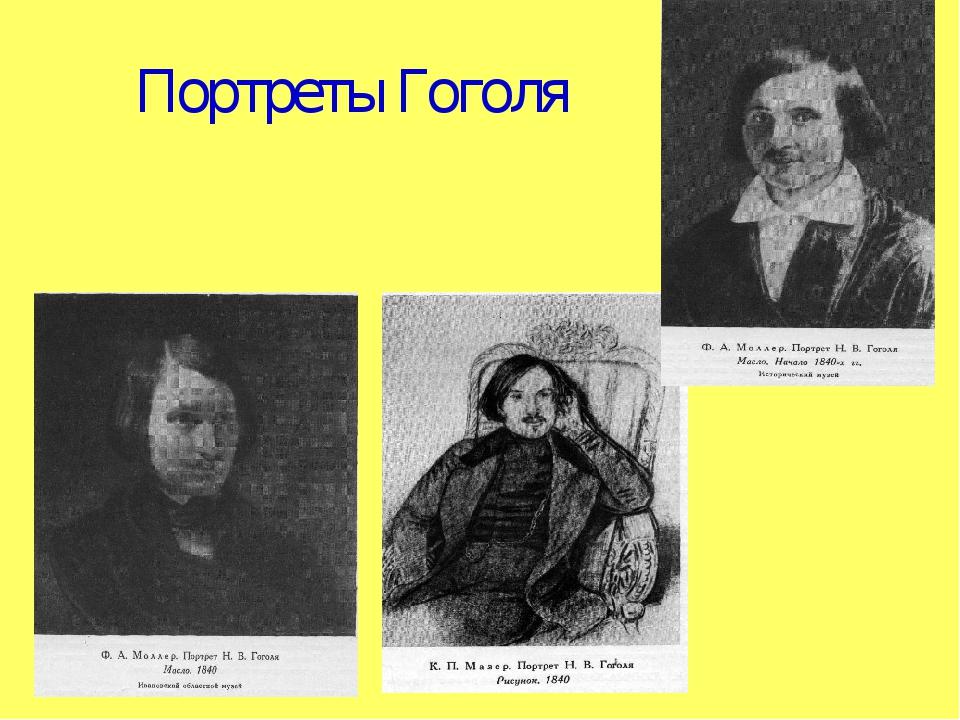 Портреты Гоголя