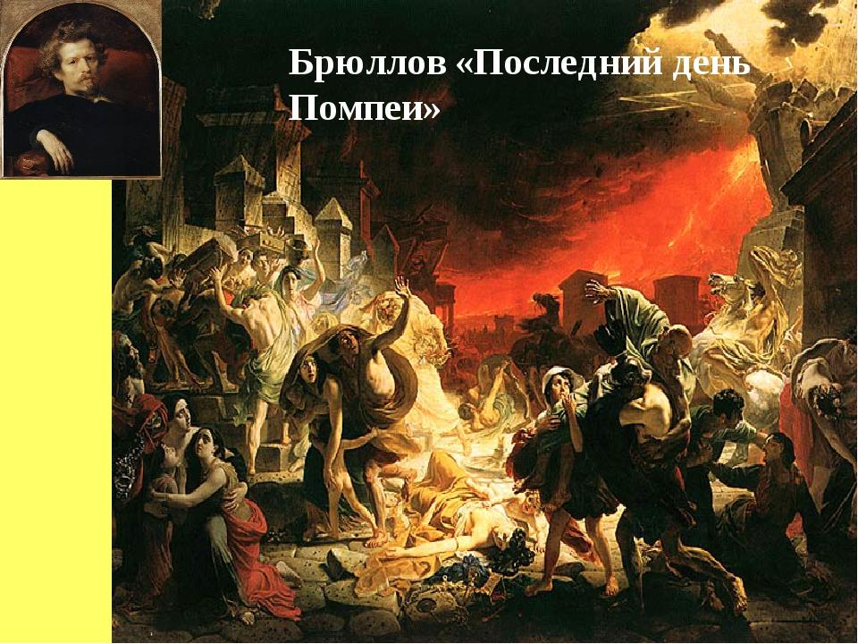 Брюллов «Последний день Помпеи»
