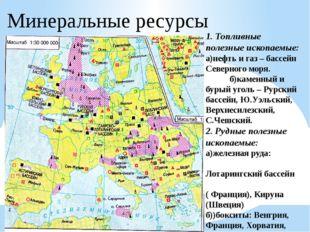 1. Топливные полезные ископаемые: а)нефть и газ – бассейн Северного моря. б)к