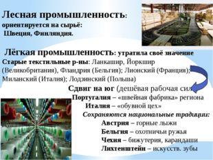 Лесная промышленность: ориентируется на сырьё: Швеция, Финляндия. Лёгкая пром