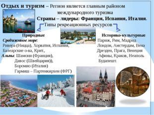 Отдых и туризм – Регион является главным районом международного туризма Стра