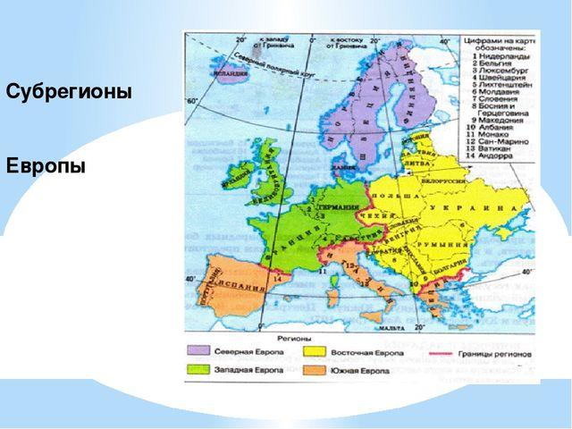 Субрегионы Европы