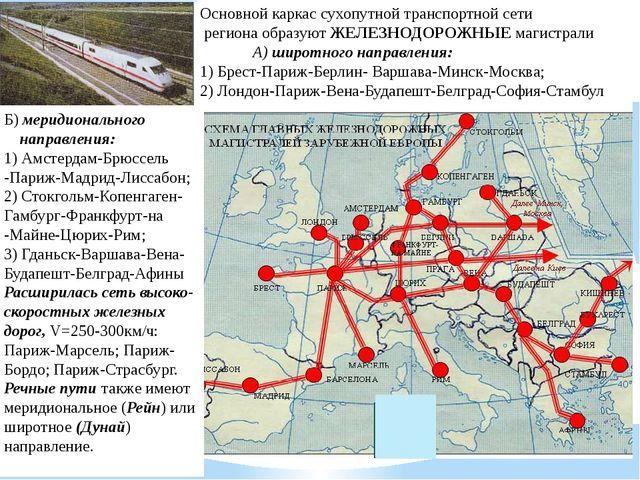 Основной каркас сухопутной транспортной сети региона образуют ЖЕЛЕЗНОДОРОЖНЫ...