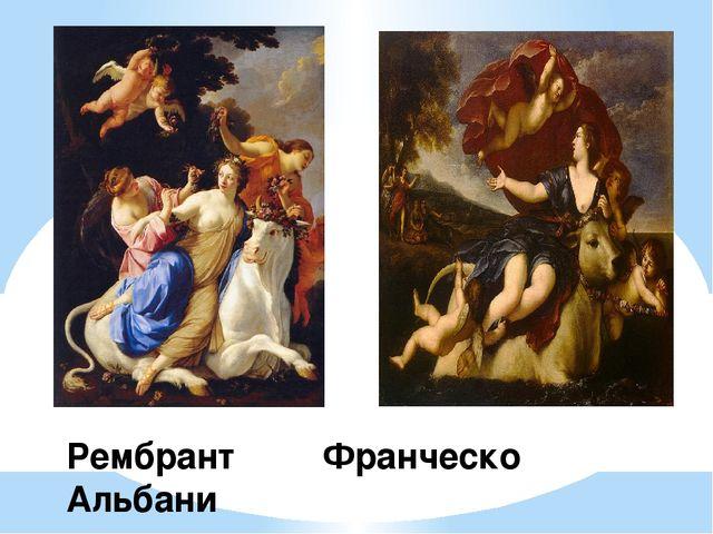 Рембрант Франческо Альбани
