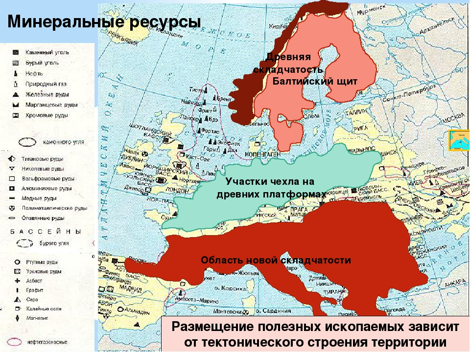 Минеральные ресурсы Какими полезными ископаемыми выделяется Европа? Объяснит...