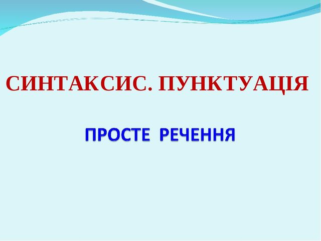 СИНТАКСИС. ПУНКТУАЦІЯ