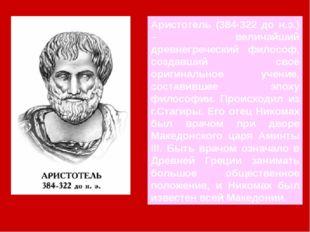 Аристотель (384-322 до н.э.) – величайший древнегреческий философ, создавший
