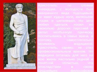 Аристотель, по словам очевидцев, с молодости был невзрачного вида. Худощавый,