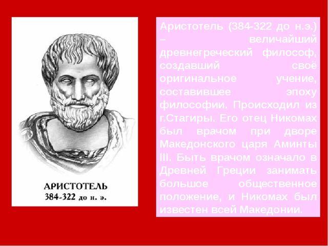 Аристотель (384-322 до н.э.) – величайший древнегреческий философ, создавший...