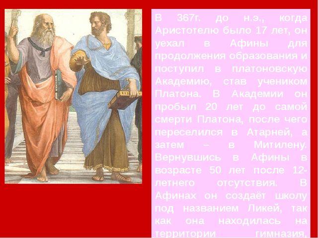 В 367г. до н.э., когда Аристотелю было 17 лет, он уехал в Афины для продолжен...