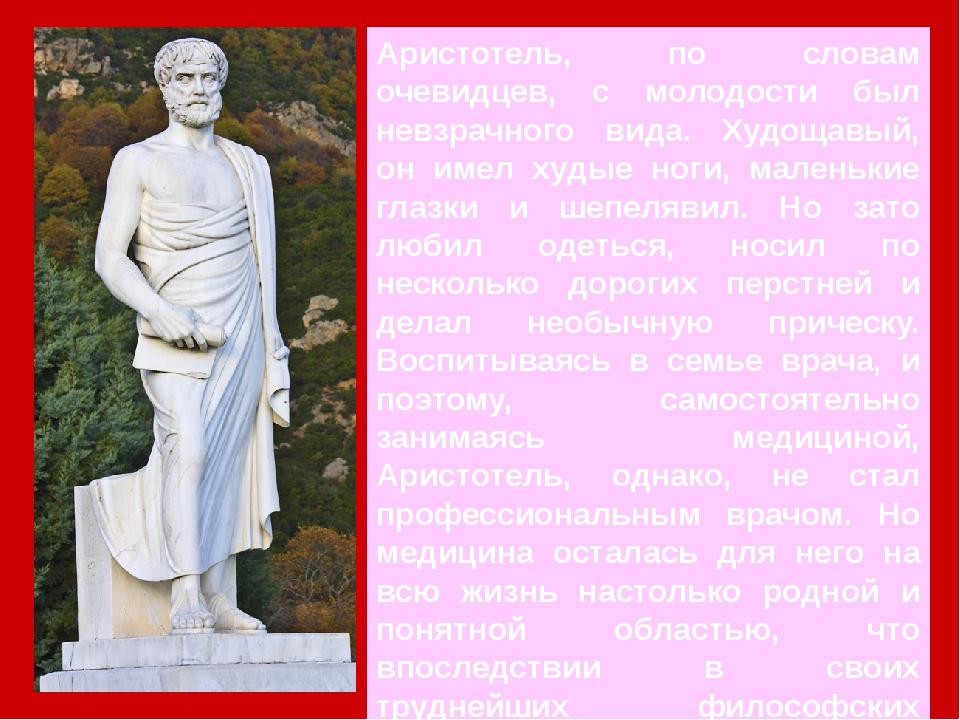 Аристотель, по словам очевидцев, с молодости был невзрачного вида. Худощавый,...