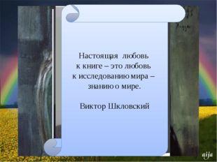 Настоящая любовь к книге – это любовь к исследованию мира – знанию о мире. Ви