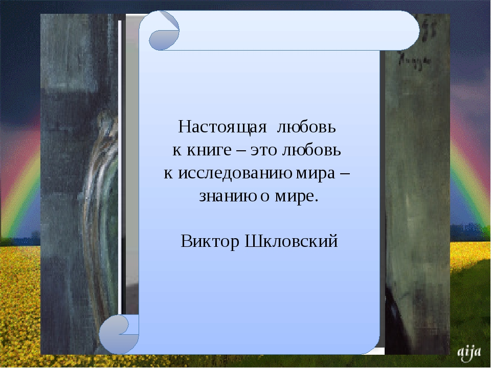 Настоящая любовь к книге – это любовь к исследованию мира – знанию о мире. Ви...