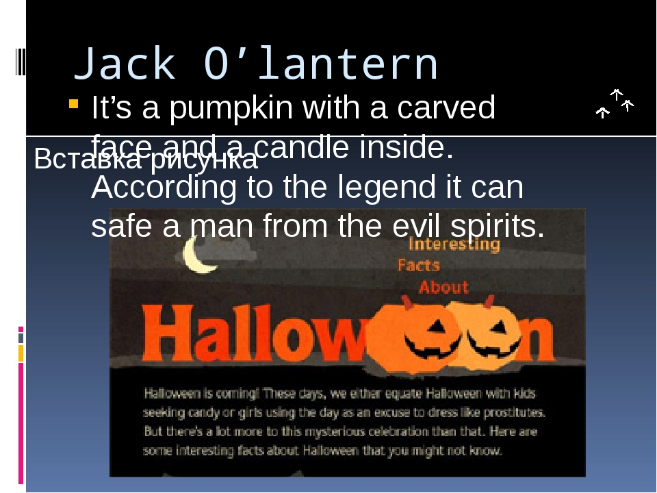 Jack O'lantern It's a pumpkin with a carved face and a candle inside. Accordi...